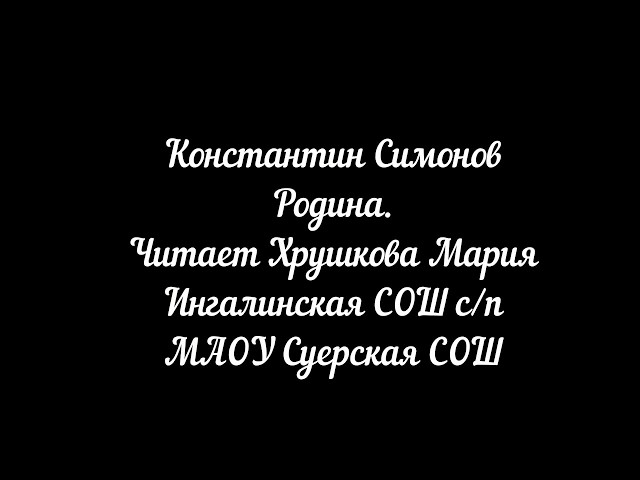 Изображение предпросмотра прочтения – МарияХрушкова читает произведение «Родина (Касаясь трёх великих океанов)» (Смонов Константин)