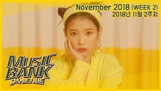 [랭킹연구소] 뮤직뱅크 랭킹 11월 2주차 :: K-POP MUSIC BANK CHART | November 2018 (WEEK 2)