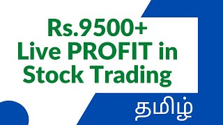Rs.9500 Live Profit in stock market | learn the stock market in Tamil | stock trading strategy