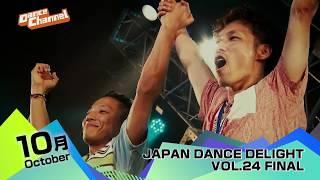 世界最高峰のストリートダンスコンテスト「JAPAN DANCE DELIGHT VOL.24 FINAL」ダンスチャンネル独占放送!