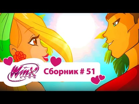 Винкс 4 сезон - На русском языке все серии подряд