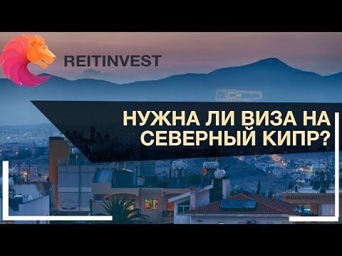 🇹🇷🌞👉Северный Кипр, нужна ли виза? ПМЖ и ВНЖ на Кипре!