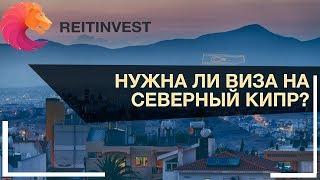 нужна ли виза на Северный Кипр для россиян в 2020 году
