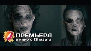 Владение 18 (2014) HD трейлер | премьера 13 марта