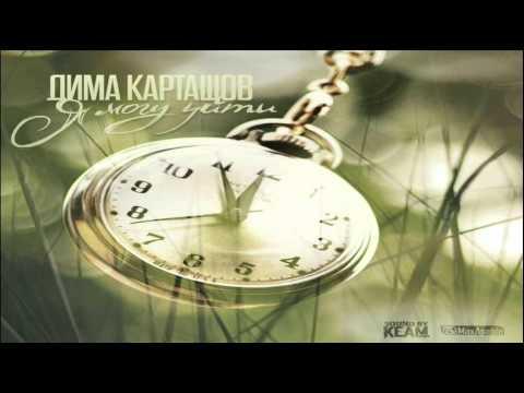 А ты целуешь другого (Love-Rap.ru) - Дима Карташов и Жена Mad - полная версия