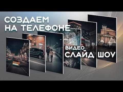 Как сделать слайд-шоу из фото с музыкой для Сторис Инстаграм В ТЕЛЕФОНЕ БЕЗ ПК!!!
