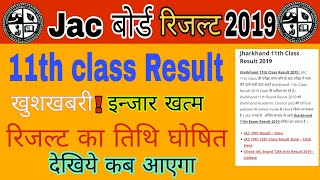 Jharkhand 11th Class result 2019||jac 11th class result 2019.