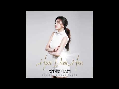 한담희 - 인생이란 (Full Song)