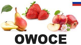 Yрок польского языка - Фрукты 1 (Owoce)