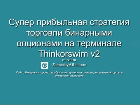Супер прибыльная стратегия торговли бинарными опционами на терминале Thinkorswim V2