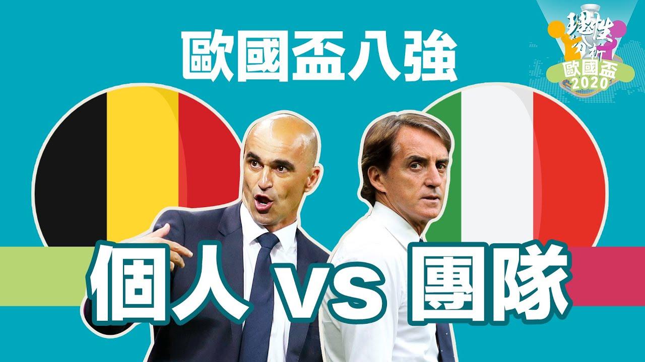 [歐國盃分析] 個人 vs 團隊 八強 比利時對意大利