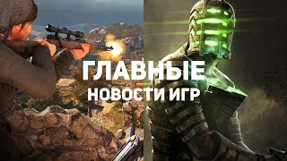 Главные новости игр | GS TIMES [GAMES] 19.03.2019 | Dead Space, Sniper Elite 5, Back 4 Blood