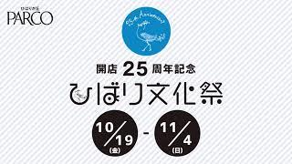 【ひばりが丘パルコ/25周年おめでとうメッセージ】ピーターパンJr