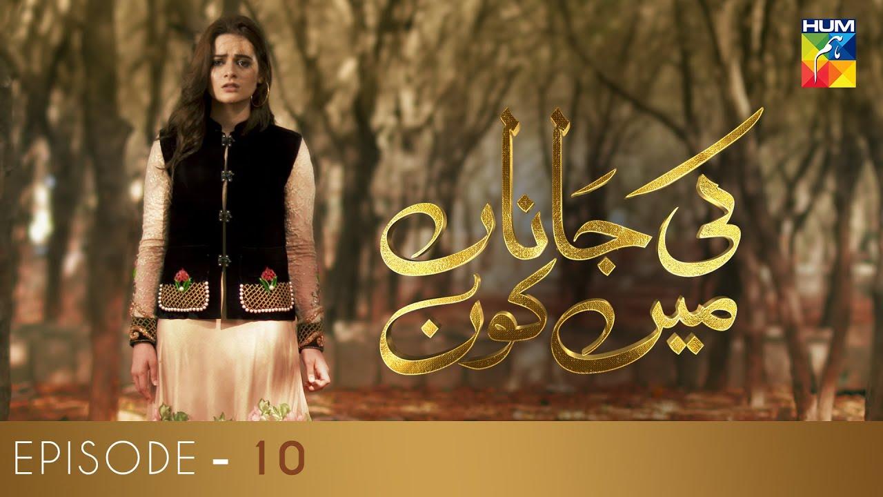 Ki Jaana Mein Kaun | Episode 10 | Minaal Khan | Faizan Khawaja |  Yashma Gill | HUM TV Drama
