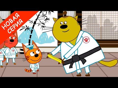 Три Кота | Каратисты | Новая серия 143 | Мультфильмы для детей