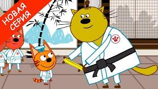 Три Кота Каратисты Новая серия 143 Мультфильмы для детей