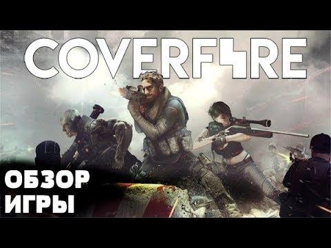 Cover Fire ►ОБЗОР ИГРЫ И ПОЛНОЕ ПРОХОЖДЕНИЕ ИГРЫ   By Boroda Game