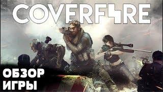 COVER FIRE 1.7.19  HACK & CHEATS APK MOD VIP Unlocked/ Unlimited Money