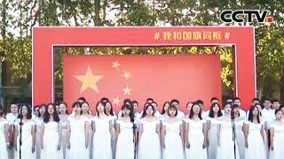 《我和国旗同框》 江苏 南京理工大学:为国防事业奋斗终身 | CCTV