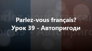 Французька мова: Урок 39 - Автопригоди