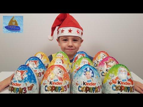Большие Новогодние Киндер Сюрприз Макси 2018 Коллекция праздничные Снеговики Maxi Kinder