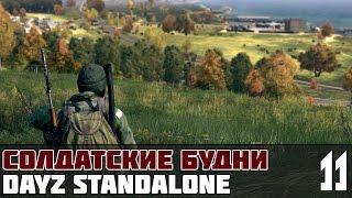 DayZ Standalone Солдатские будни #11 - Голодранец