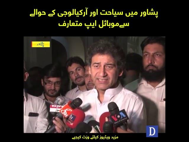 Peshawar mein siyahat kay hawalay se app mutarif