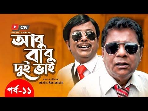 আবু বাবু দুই ভাই ।। পর্ব - ১১    হাসির ধারাবাহিক নাটক     Comedy Drama    EP-11    2021