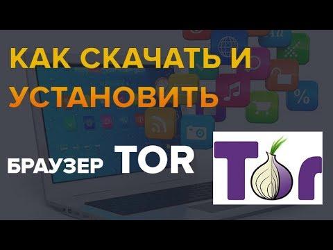 Как скачать и установить браузер Tor без вирусов
