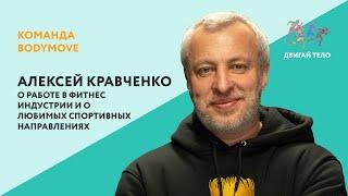Алексей Кравченко: о работе в фитнес индустрии, о любимых спортивных направлениях