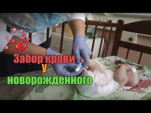 КАК берут кровь у новорожденных!? РД
