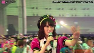 AKB48グループ感謝祭2017 ランクインコンサート 17位〜80位《NGT48 西潟茉莉奈 席》