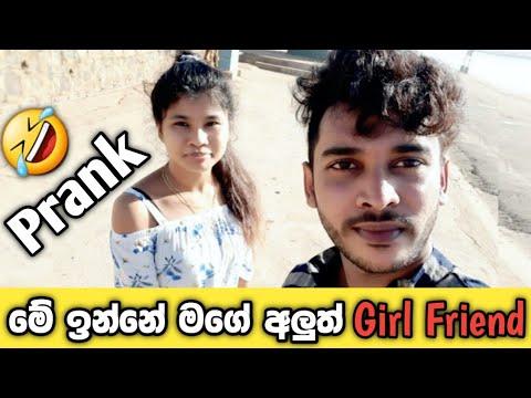 Download Here is my new girl friend | මේ ඉන්නේ මගේ අලුත් ගෑනු ළමයා | prank in sri lanka | prank in sinhala