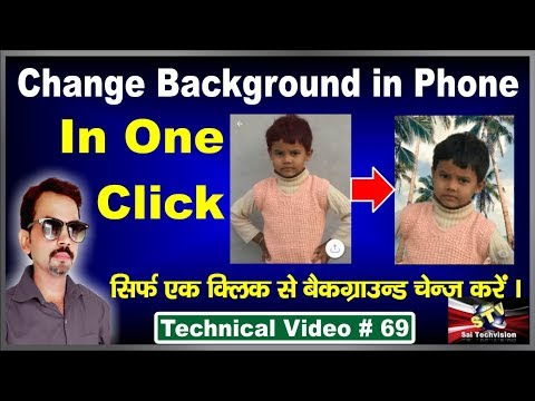How to Change Image Background in Android Phone Very Simply in Hindi # 69