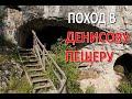 Поход в Денисову пещеру!!! Стоянка древнего человека!