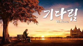 복음 영화 예수님은 이미 '구름 타고' 돌아오심<기다림>