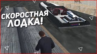 КУПИЛ СКОРОСТНУЮ ЛОДКУ ЗА 20.000.000 РУБЛЕЙ! (CRMP | GTA-RP)