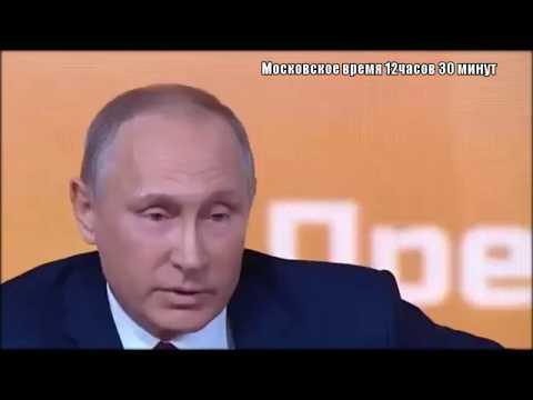 В.В.Путин:Московское время 12 часов 30 минут