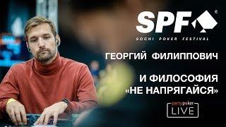 """SPF AUTUMN: Георгий Филиппович и философия """"не напрягайся"""""""