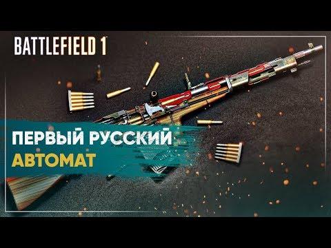 Автомат Федорова: первый русский автомат в истории - Battlefield 1