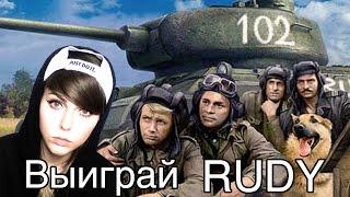 Конкурс! Выиграй Rudy T-34-85 (ノ´ヮ´)ノ*:・゚✧ [TANK GIRL]