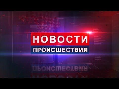 27.12.2017 НОЯБРЬСК24: Новости. Происшествия