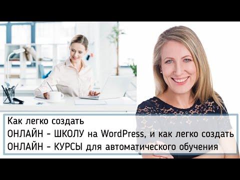 Как профессионально создать сайт онлайн - школы на WordPress и продавать свои  курсы через интернет