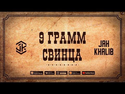 "Jah Khalib - 9 грамм свинца  |  ПРЕМЬЕРА EP ""911"""