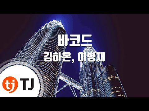 [tj노래방]-바코드---김하온,이병재(prod.-by-groovy-room)()-/-tj-karaoke