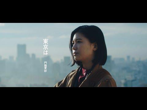 門脇更紗「東京は」Music Video