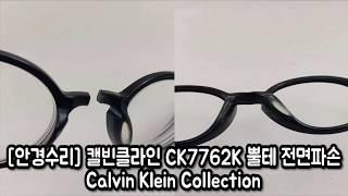 [안경수리] 캘빈클라인 (Calvin Klein) CK…