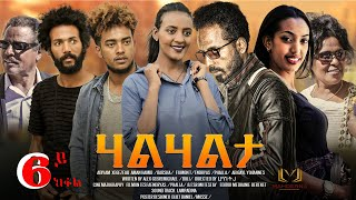 Eritrean Series Film HALHALTA Part 6 ፊልም ሃልሃልታ  ብኣሌክ  ገብረሚካኤል (ቡሊ)