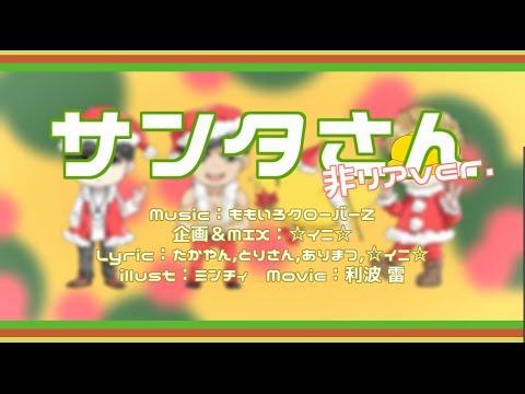 クリスマスに予定の無い非リア4人でサンタさん歌ったwwwwwww【ももクロ】 - YouTube