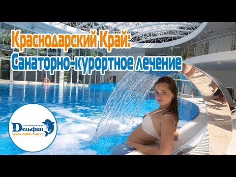 Вебинар: Краснодарский Край. Санаторно-курортное лечение; Новогодние заезды в отелях